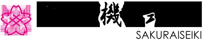 櫻井精機株式会社